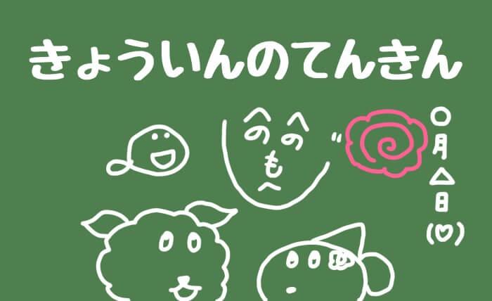 神戸 市 教職員 異動 2020